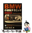 【中古】 BMWの運転テクニック 2002 / こもだ きよし / メディアファクトリー [単行本]【メール便送料無料】【あす楽対応】