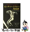 【中古】 ピッチャーイチロー、代打高津 プロ野球人間ドラマー対立の図式 / 桐島 源 / デコイブッ
