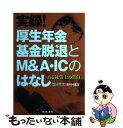 【中古】 実録!厚生年金基金脱退とM&A・ICのはなし ある社労士の告白 / 野中 健次 / 日本法