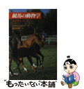 【中古】 競馬の動物学 ホース・ウォッチング / 渡辺