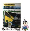 【中古】 小学校学級経営別冊 No・6 / 「学級経営」編
