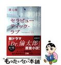 【中古】 セラピューティック・ラブ / 清 心海 / KADOKAWA/角川書店 [単行本]【メール便送料無料】【あす楽対応】