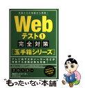 【中古】 Webテスト完全対策 先輩たちの情報から再現! 2...