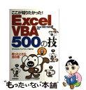 【中古】 ここが知りたかった! Excel VBA 500の技 Excel 2002/2003対応 / Windows プログラミング愛好会 / 技 [単行本]【メール..