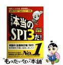【中古】 これが本当のSPI3だ! 主要3方式〈テストセンタ...