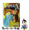 【中古】 Animal X原始再来 4 / 杉本 亜未 / 徳間書店 [コミック]【メール便送料無料】【あす楽対応】
