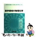 薬学領域の物理化学 / 渋谷 皓 / 廣川書店