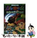 【中古】 甲虫王者ムシキングカードコンプリート攻略ブック 2005セカンド新ver.完全対応 / 小 ...