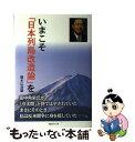 【中古】 いまこそ「日本列島改造論」を / 廣木 巳喜雄 / 毎日ワンズ [単行本]【メール便送料無料】【あす楽対応】
