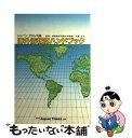 【中古】 海外情報源ハンドブック / ジャパンタイムズ / ジャパンタイムズ [単行本]【メール便送
