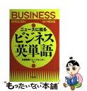 【中古】 ニュースに出るビジネス英単語 /日経BP社/日経国際ニュースセンター / 日経国際ニュース