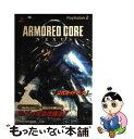 【中古】 アーマード・コアネクサス〈公式ガイドブック〉 PlayStation 2 / 小学館 / 小学館 [ムック]【メール便送料無料】【あす楽対応】