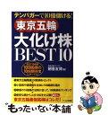 【中古】 東京五輪大化け株BEST10 テンバガーで10倍儲ける! / 朝香 友博 / アールズ出版
