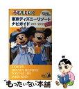 【中古】 子どもといく東京ディズニーリゾートナビガイド 2011ー2012 / 講談社 / 講談社 [ムック]【メール便送料無料】