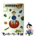【中古】 完熟野菜果物づくり ビタミン・ミネラルいっぱいの緑健園芸 / 福智 盛 / 創元社 [単行本]【メール便送料無料】【あす楽対応】