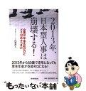 【中古】 2013年、日本型人事は崩壊する! 企業は「年金支給ゼロ」にどう対応すべきか / 佐藤政人 / 朝日新聞出版 [単行本]【メール便送料無料】【あす楽対応】