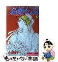 【中古】 結婚伝説 3 / 庄司 陽子 / 講談社 [新書]【メール便送料無料】【あす楽対応】