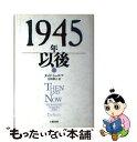 【中古】 1945年以後 上 / タッド シュルツ / 文藝春秋 [単行本]【メール便送料無料】
