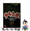 【中古】 サーキットの狼 2 / 池沢 さとし / マインドカルチャーセンター [コミック]【メール