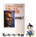 【中古】 日本の子どもを幸福にする23の提言 Look forward! / 中村 修二 / 小学館 [単行本]【メール便送料無料】【あす楽対応】
