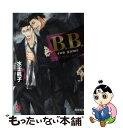 【中古】 B.B. con game / 水壬 楓子 / 海王社 [文庫]【メール便送料無料】【あす楽対応】