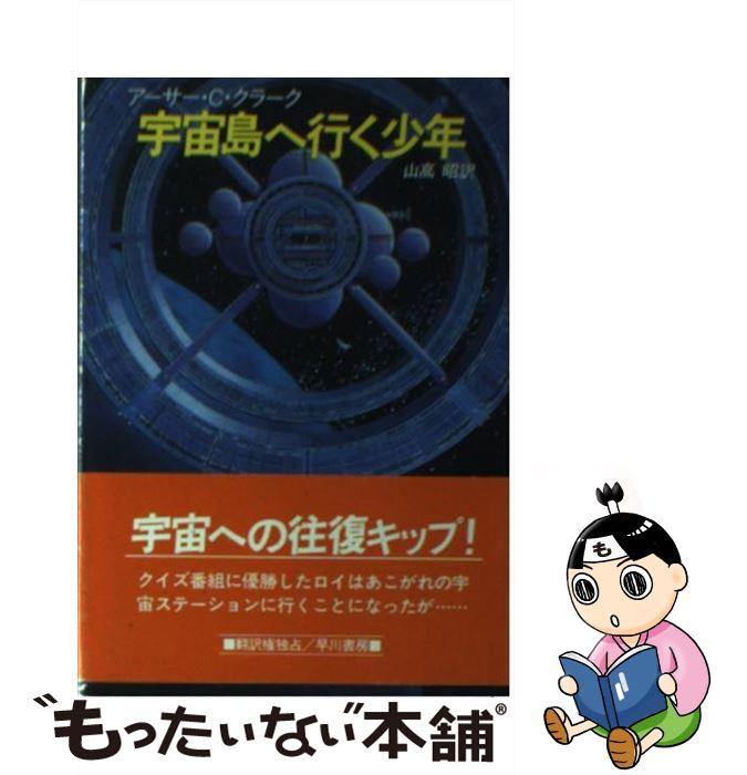 【中古】 宇宙島へ行く少年 / アーサー・C. ...の商品画像