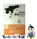 冒険の日々 マイ・ホームタウン / 熊谷 達也 / 小学館