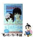 【中古】 花嫁・限定〜しあわせで、とけちゃう〜 ShoーComi Girl's Collectio / 星森 ゆきも / 小学館 [コミック]【メール便送料無料】