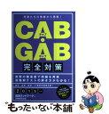 【中古】 CAB・GAB完全対策 先輩たちの情報から再現! 2015年度版 / 就活ネットワーク