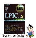 【中古】 LPICレベル2 Linux技術者認定試験学習書 / 中島 能和 / 翔泳社 [単行本(ソフトカバー)]【メール便送料無料】【あす楽対応】