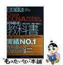 【中古】 Cisco CCNA Routing & Switching教科書 ICND 2編 / 株式会社ソキウス・ / [単行本(ソフトカバー)]【メール便送料無料..