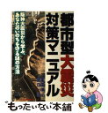 【中古】 都市型大震災対策マニュアル 阪神大震災から学ぶ、あなたのいのちを守る58の方法 / 栗田