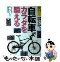 【中古】 「自転車」でカラダを鍛える 無理なく楽しくボディメ...