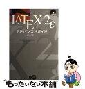 【中古】 LATEX 2εアドバンスドガイド / 嶋田 隆司 / ディーアート [単行本]【メール便送料無料】【あす楽対応】