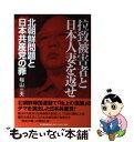 【中古】 拉致被害者と日本人妻を返せ 北朝鮮問題と日本共産党の罪 /未来書房/稲山三夫 / 稲山 三