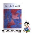 【中古】 日本人の食生活と食料問題 食生活・農村の役割に関する世論調査 / 総理府広報室 / 大蔵省
