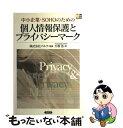 【中古】 中小企業・SOHOのための個人情報保護とプライバシーマーク / 大原 浩 / サイビズ [単行本]【メール便送料無料】【あす楽対応】