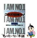 【中古】 これで日本一! 業界名人たちが明かす創意工夫 / 米本 和広 / 世界文化社 [単行本]【メール便送料無料】【あす楽対応】