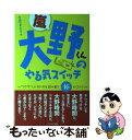 【中古】 嵐大野くんのやる気スイッチ ワクワク、ドキドキを読み解く16のコトバ / キカワダ ケイ