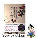 【中古】 ラジオ深夜便誕生日の花ときょうの一句 第2集 / NHKサービスセンター / NHKサービ