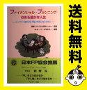 【中古】 ファイナンシャル・プランニングのある豊かな人生 ビッグバン後の日本で賢い市民になるために