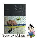 【中古】 GIFT STYLE コラージュ+ひと手間かけて贈るギフトのアイデア / m&m&m's / 洋泉社 [単行本]【メール便送料無料】【あす楽対応】