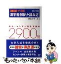 【中古】 大学入試でる順漢字書き取り・読み方 5訂版 / 松...