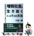 【中古】 増税社会を生き抜くたった1つの方法 消費増税後から変わる日本経済 / 小宮 一慶 / ベス