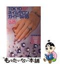 【中古】 Tokyoネイルサロンガイド '04ー'05 / インフォレスト / インフォレスト [ムック]【メール便送料無料】【あす楽対応】