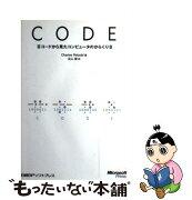 【中古】 Code コードから見たコンピュータのからくり / Charles Petzold / 日経BPソフトプレス [単行本(ソフトカバー)]【メール便送料無料】