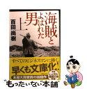 【中古】 海賊とよばれた男 上 / 百田 尚樹 / 講談社 ...