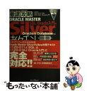 【中古】 ORACLE MASTER Silver教科書 Oracle 9i Database対応 SQL/Oracle入門編 / 篠 / [単行本]【メール便送料無料】【あす楽対..