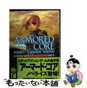 【中古】 Armored core fort tower song / 後藤 広幸, 和智 正喜, フロムソフトウェア, えびね / 富士見書房 [文庫]【メール便送料無料】【あす楽対応】