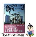 【中古】 クローズアップ現代 vol.3 / NHK「クローズアップ現代」制作班 / 日本放送出版協
